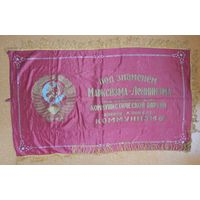 Флаг СССР, атлас, двухсторонний (150*85 см)