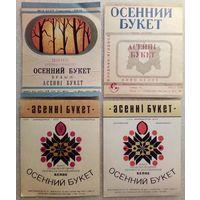 020 Этикетка от спиртного БССР СССР