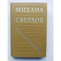 Михаил Светлов Стихотворения