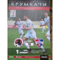 01.07.2016--Крумкачы Минск-ФК Минск
