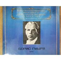 Винил-Борис Гмыря-Бас-Из сокровищницы мирового исполнительского искусства