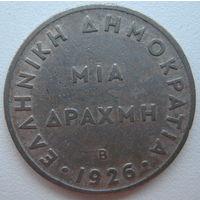 Греция 1 драхма 1926 г. В (g)