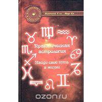 Басков. Практическая астрология: Найди свой путь в жизни