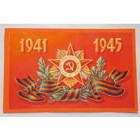 """Открытка """"День Победы"""" 1977"""