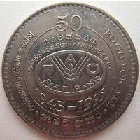 Шри-Ланка 2 рупии 1995 г. ФАО (g)