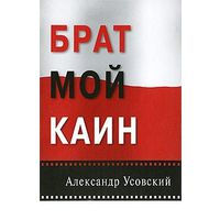 Александр Усовский.  Брат мой Каин