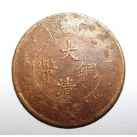 20 кэш (cash) Китай династия Цин 1907
