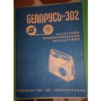 Магнитофон Беларусь-302.Руководство по эксплуатации.