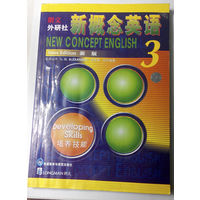 Англо - Китайский учебник (#0028)