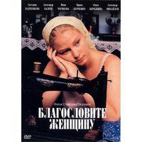 Благословите женщину (реж. Станислав Говорухин, 2003) ПОЛНАЯ ВЕРСИЯ. Скриншоты внутри