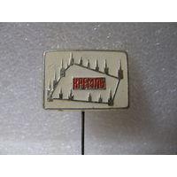 Знак. Московский Кремль (на булавке)