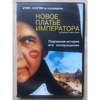 DVD НОВОЕ ПЛАТЬЕ ИМПЕРАТОРА (ЛИЦЕНЗИЯ)
