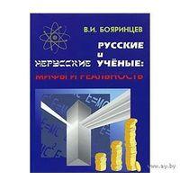 Бояринцев. Русские и нерусские ученые. Мифы и реальность