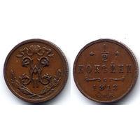 1/2 копейки 1913 СПБ, Николай II