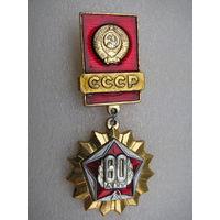 Значок. 60 лет СССР (5)