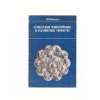 Каталог. советские юбилейные и памятные монеты