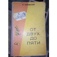 К.Чуковский.От двух до пяти.1957г.