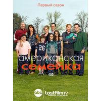 Американская семейка (Семейные Ценности) / Modern Family. 1.2.3.4.5.6 сезоны полностью.