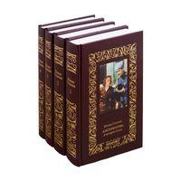 Альтернатива. В четырех томах (комплект из 4 книг) Семенов Ю.