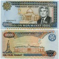 Туркменистан. 10 000 манат (образца 2000 года, P14, UNC) [серия AQ]