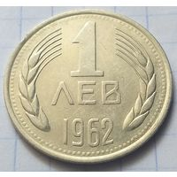 Болгария 1 лев, 1962       ( 5-5-5 )