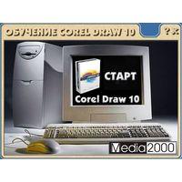 CD диск Обучение Corel Draw 10 (видеокурс) Media 2000