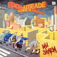 Рок-Ателье Криса Кельми, Мы Знаем, LP 1989