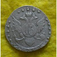 15 копеек 1789 г Редкая Отличная