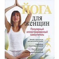 Трекес. Йога для женщин. Популярный иллюстрированный самоучитель