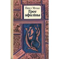 Грот Афалины  Павел Мисько (на бел.мове) Куплю книги из серии БПиФ Библиотека приключений и  фантастики