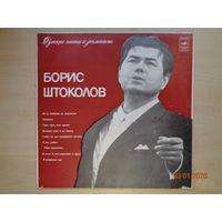 Б. Штоколов. Русские песни и романсы