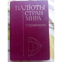 Валюты стран мира . 1981г. справочник