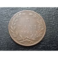 Румыния 5 бани 1867 г. Король I. медь. 4,6 грамма.