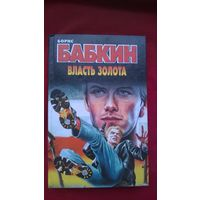 Борис Бабкин  Власть золота