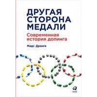 Дранге. Другая сторона медали. Современная история допинга
