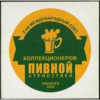 Бирдекель 2-го международного слета коллекционеров пивной атрибутики в Кишиневе (2008)