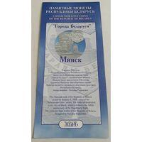 Буклет Минск и много других буклетов, сертификатов