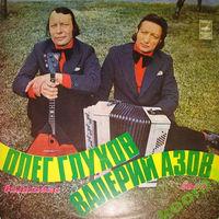 LP Олег Глухов (балалайка), Валерий Азов (баян) (1977)