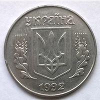 5 копеек 1992 год