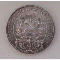 1921 г. 1 рубль. АГ. Серебро