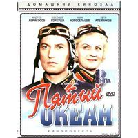 Пятый океан (Исидор Анненский)  DVD5