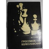 ВШМ. Гроссмейстер Болеславский