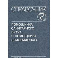 Справочник помощника санитарного врача и помощника эпидемиолога