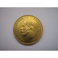 10 рублей. Н2. 1901 г.