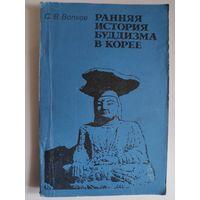 С. В. Волков. Ранняя история буддизма в Корее (сангха и государство).