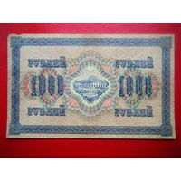 1000 рублей. 1917г. (Свастика)