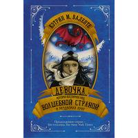 Кэтрин Валенте - Девочка, которая воспарила над Волшебной Страной и раздвоила Луну