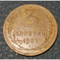 СССР. 3 копейки 1952