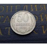 50 копеек 1981 СССР #08