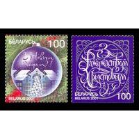 Новый год и рождество (Беларусь 2001) чист